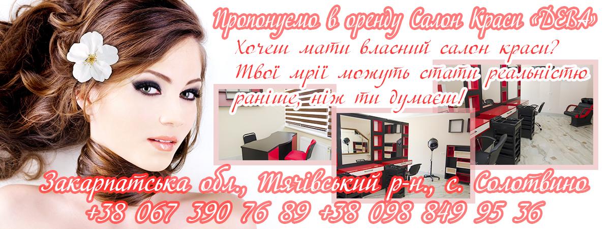 Salon-krasy-DEVA-Solotvyno
